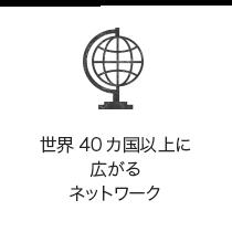 世界40カ国以上に広がるネットワーク